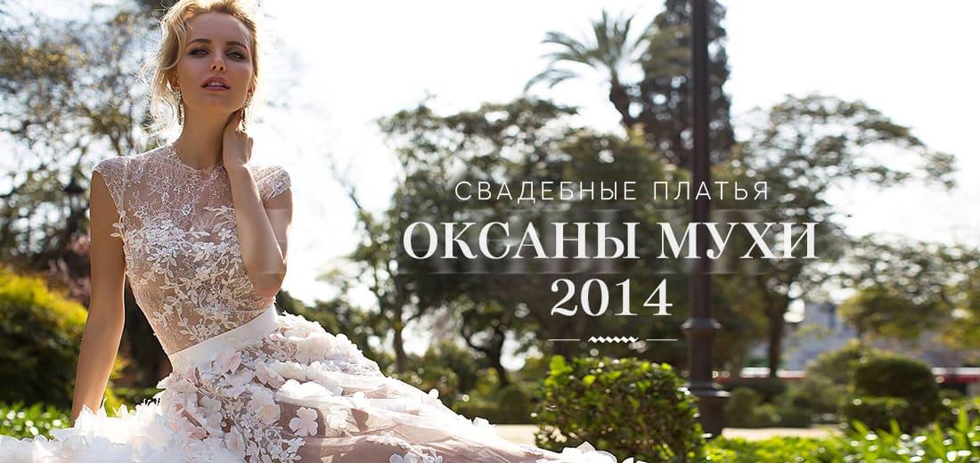 Свадебные платья Оксаны Мухи 2014