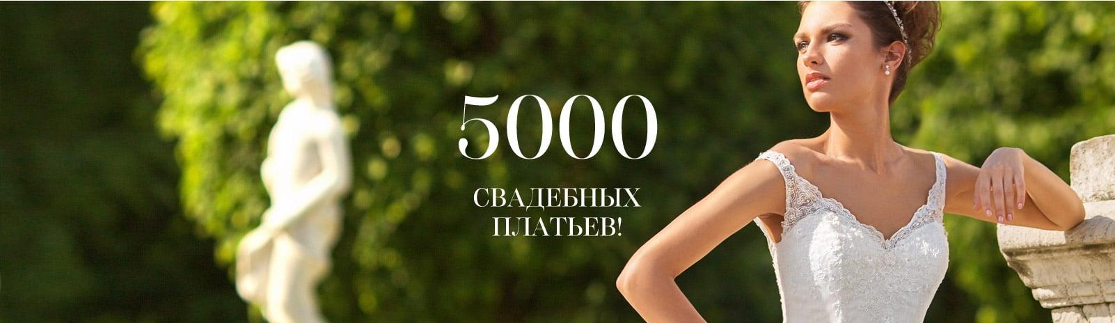 5000 свадебных платьев в салоне Валенсия!