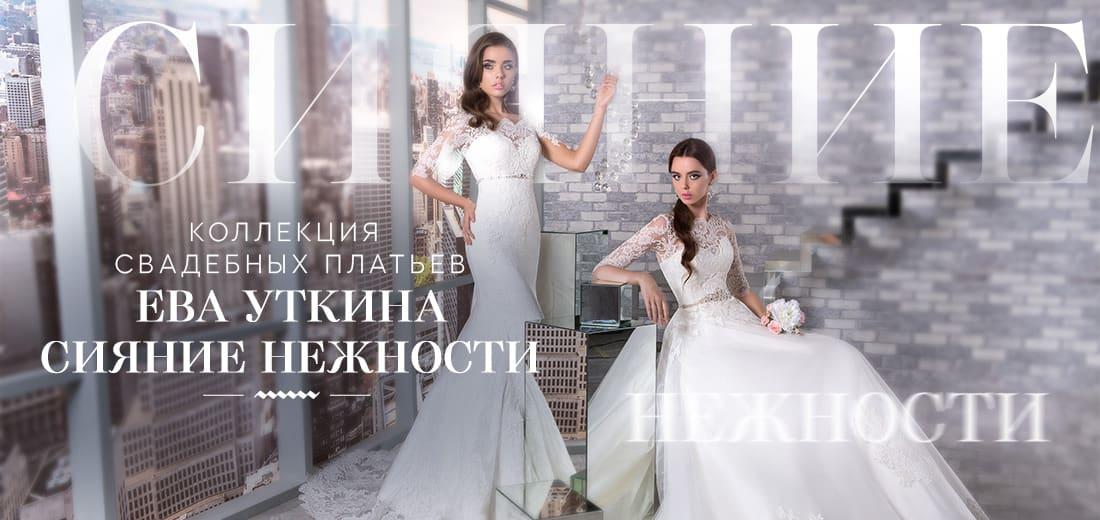 Коллекция свадебных платьев Ева Уткина Сияние Нежности