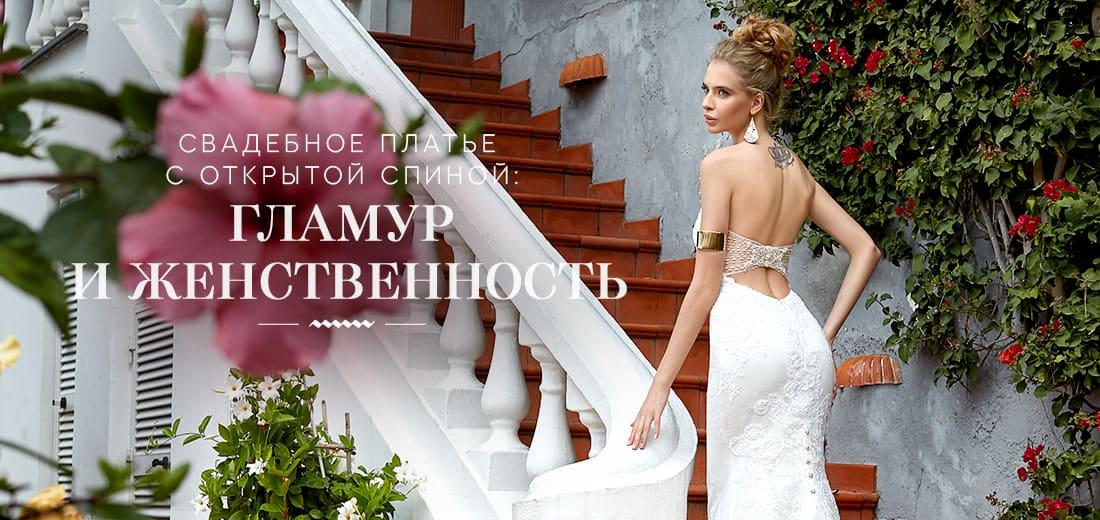 Модные свадебные платья с открытой спиной
