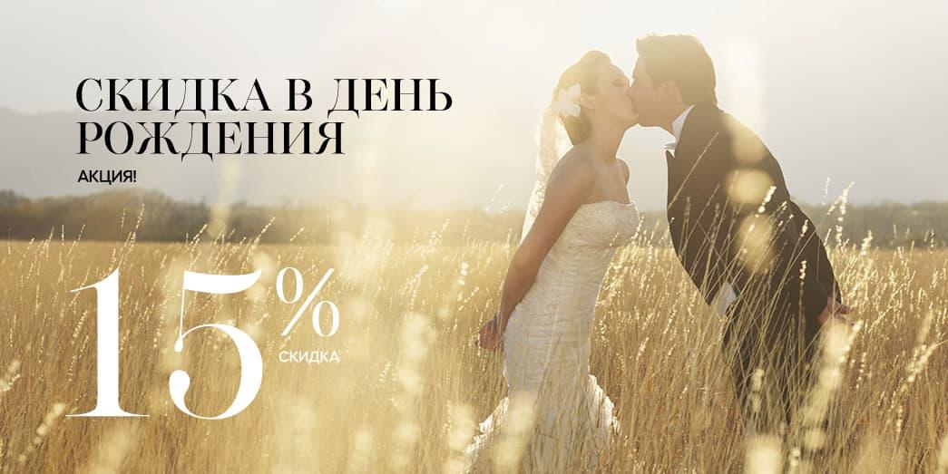 Всем невестам скидка на свадебные платья 15% в день своего рождения!