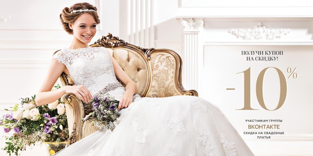 """Акция: 10% скидка на свадебные платья для участников группы """"Вконтакте"""""""