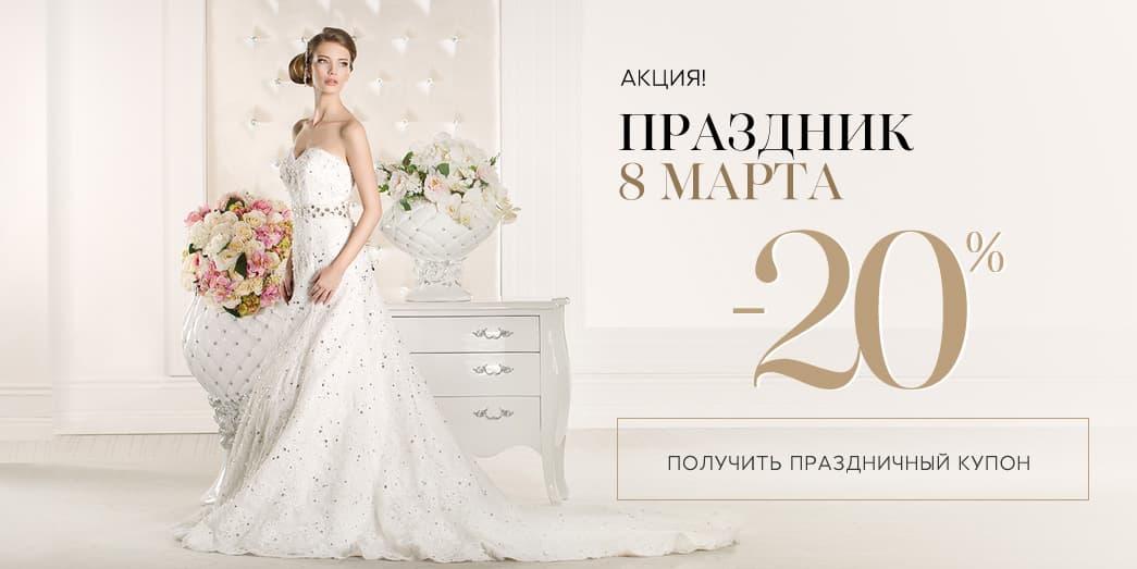 Платья свадебные акции