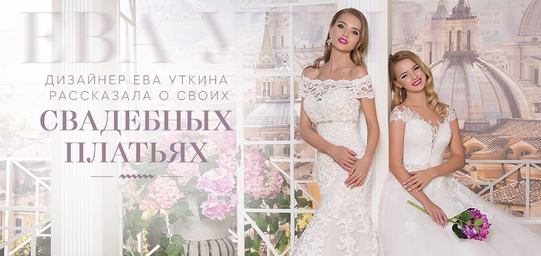 Дизайнер Ева Уткина рассказала о своих свадебных платьях