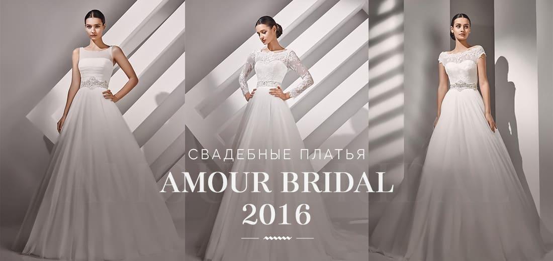 Свадебные платья Amour Bridal 2016