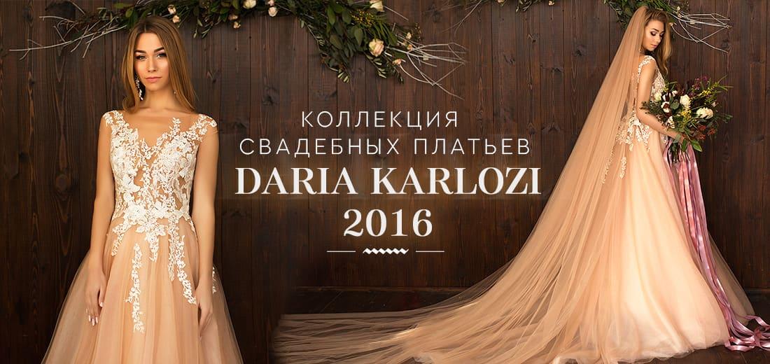 Коллекция свадебных платьев Daria Karlozi 2016