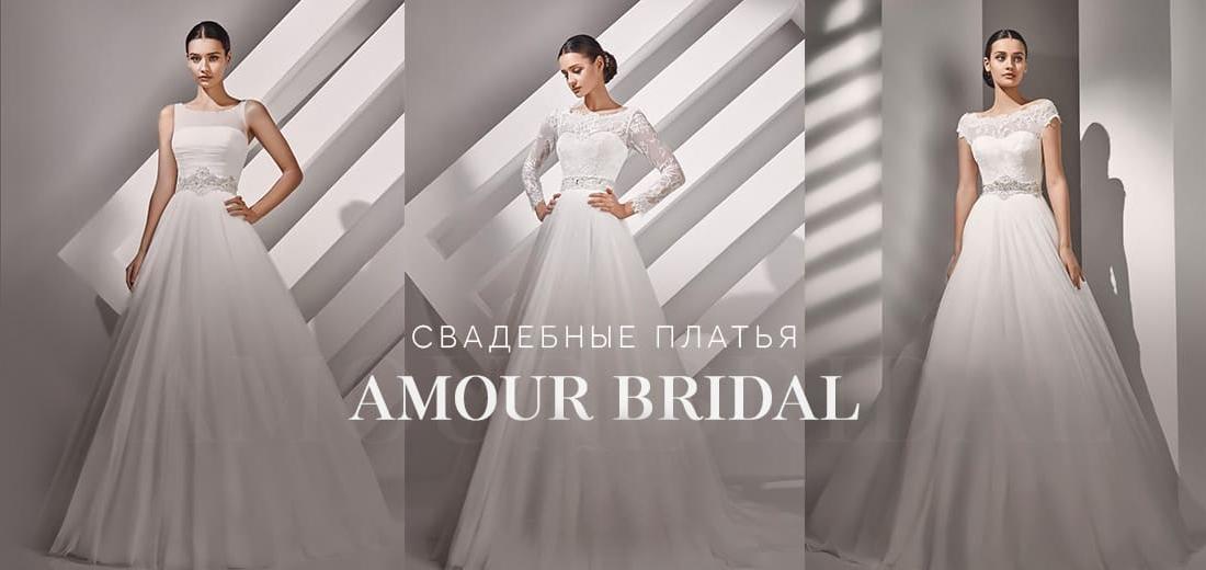 Брендовые свадебные платья Amour Bridal