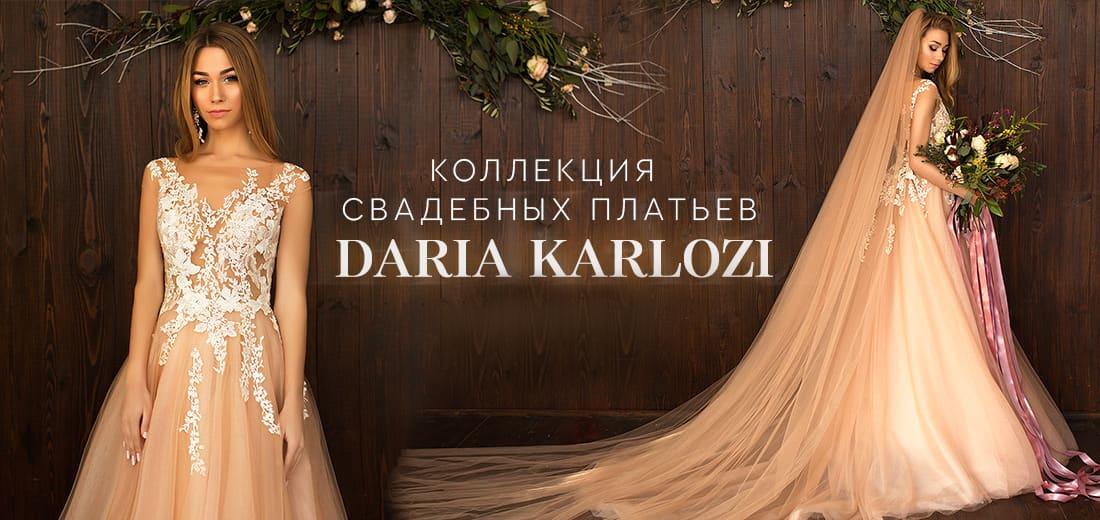 Коллекция свадебных платьев Daria Karlozi
