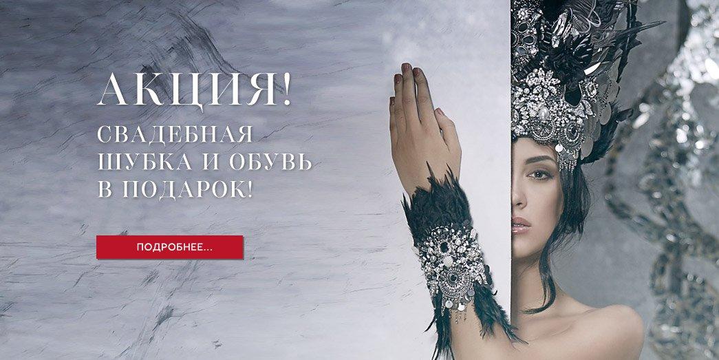 valensiya-banner-obuv_6_1