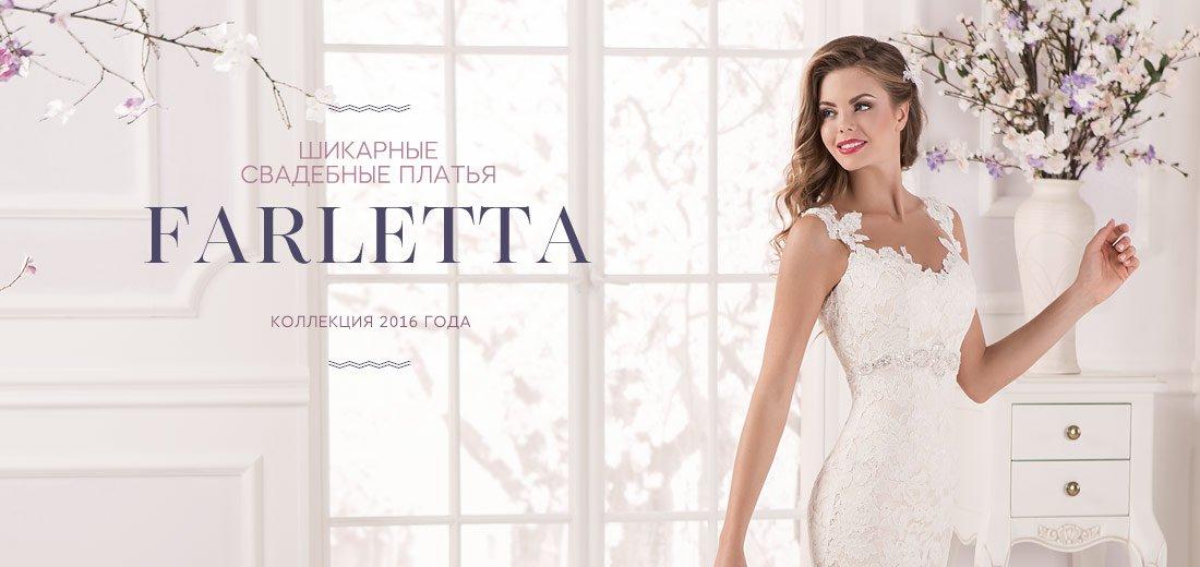 Представляем свадебные платья Farletta