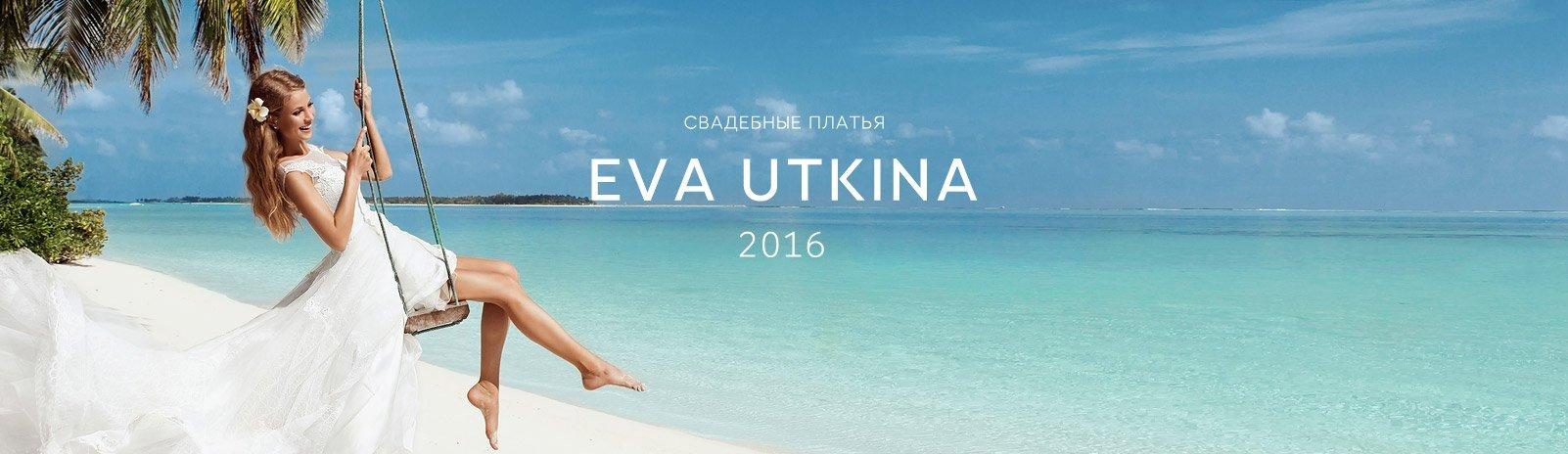 eva-utkina-2016_3