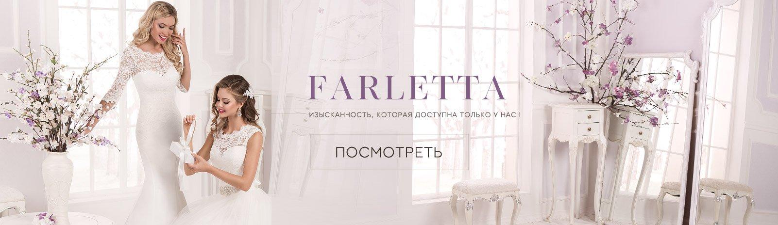 farletta-2016-3
