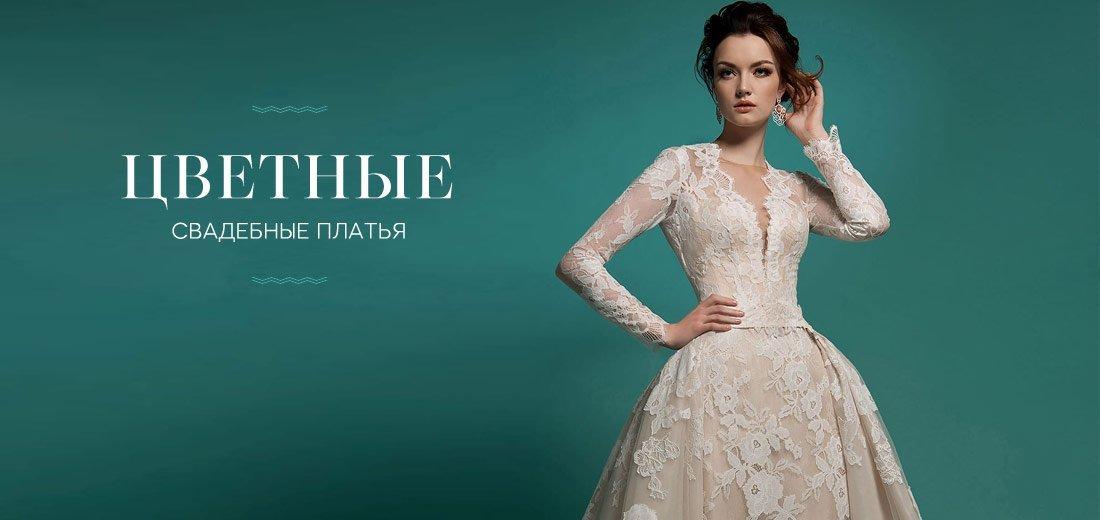 Модные цвета свадебных платьев 2018