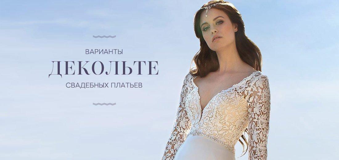 Варианты декольте свадебных платьев