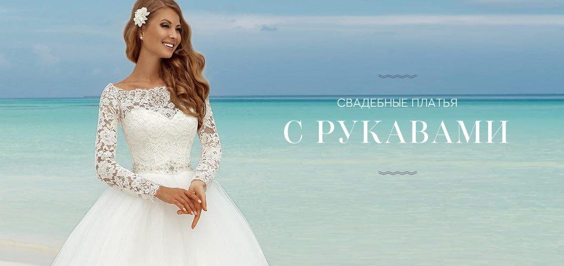 Варианты рукавов свадебных платьев