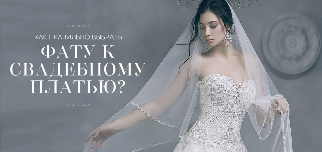 Как правильно выбрать фату к свадебному платью?