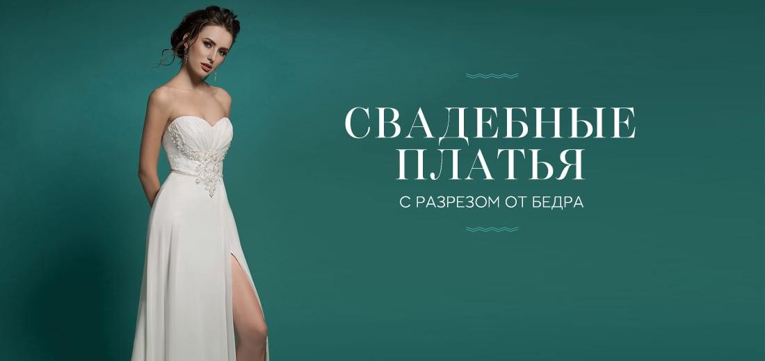 Свадебные платья с разрезом от бедра