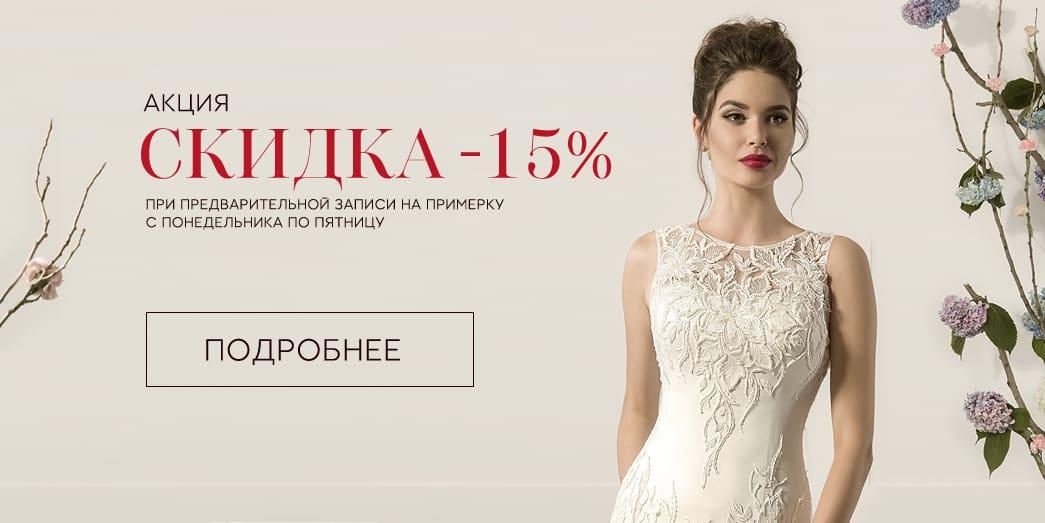 На все свадебные платья скидка -15% при предварительной записи*