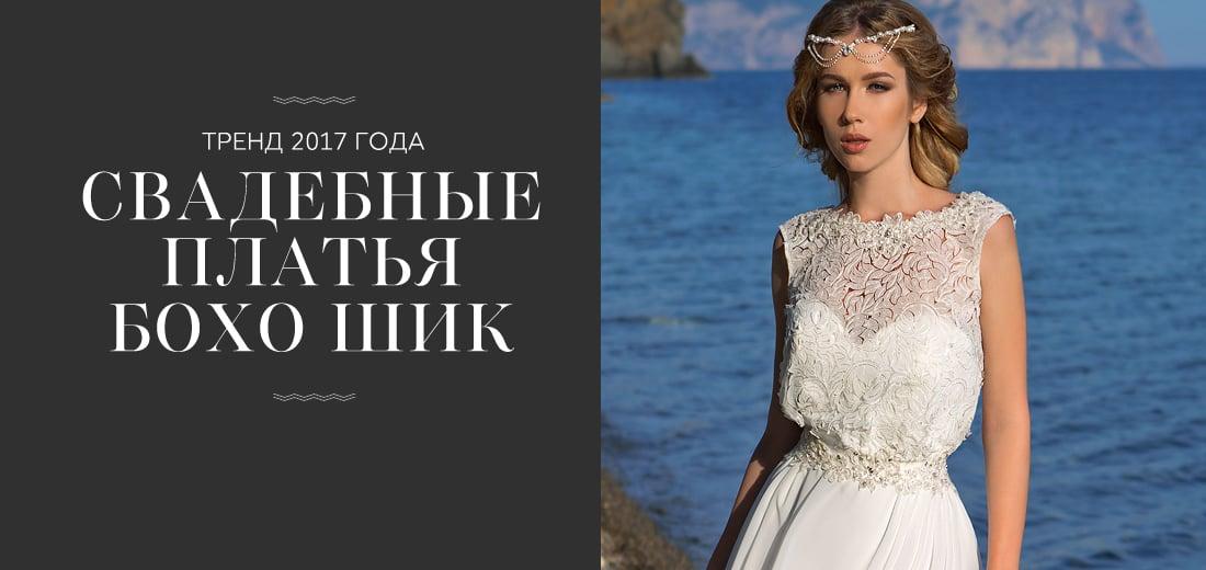 bc3f0dddaca Свадебные платья в стиле бохо шик