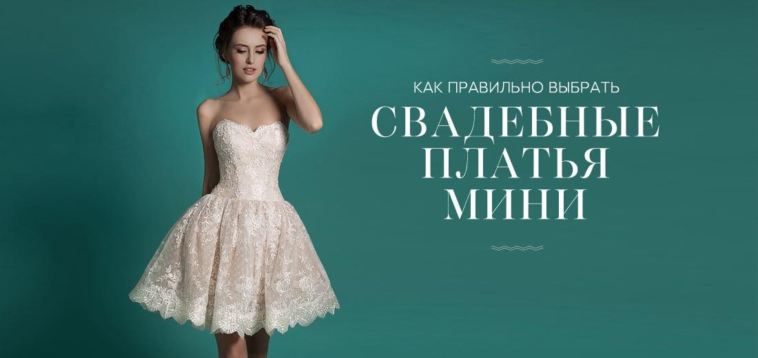 Свадебные платья мини