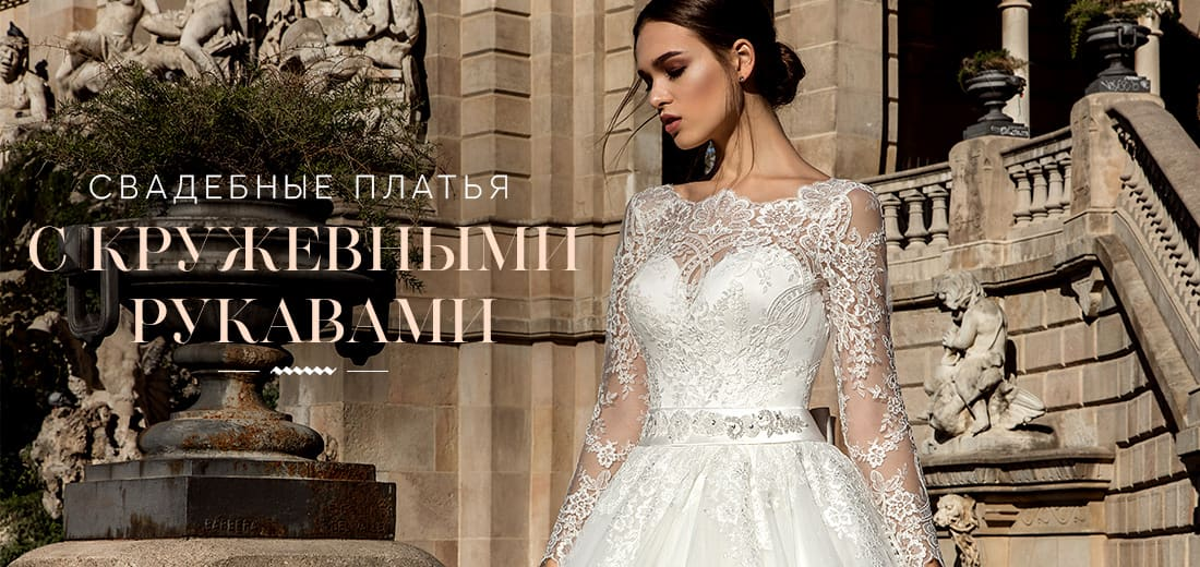 Свадебные платья с кружевными рукавами