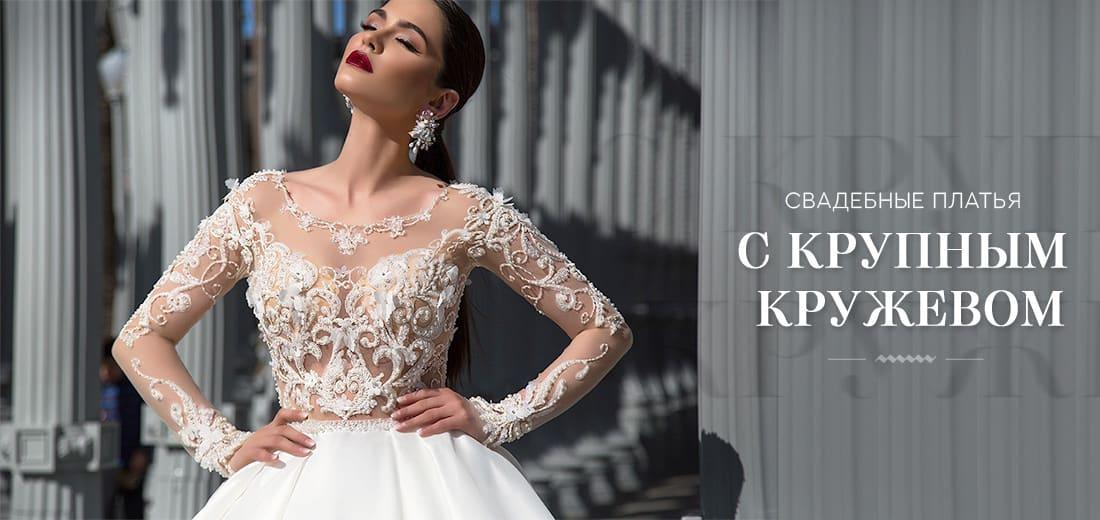 24bf851d7be Свадебные платья с крупным кружевом