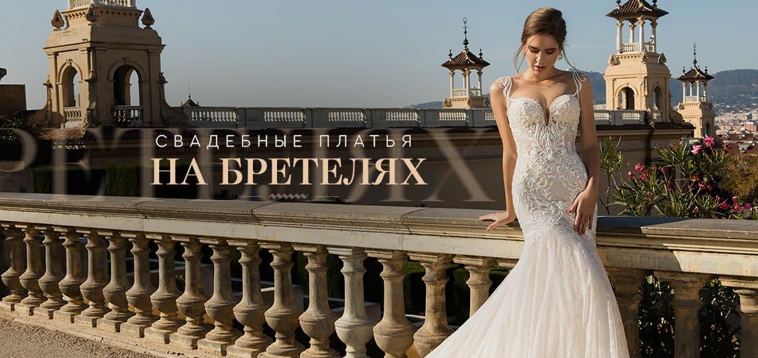 Свадебные платья на бретелях