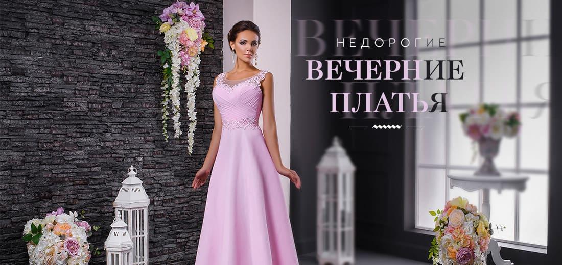 Недорогие вечерние платья