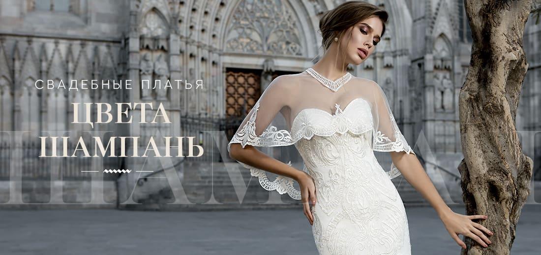 Свадебные платья цвета шампань