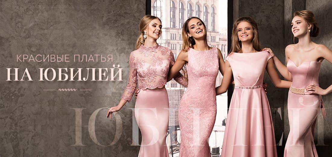 Красивые платья на юбилей
