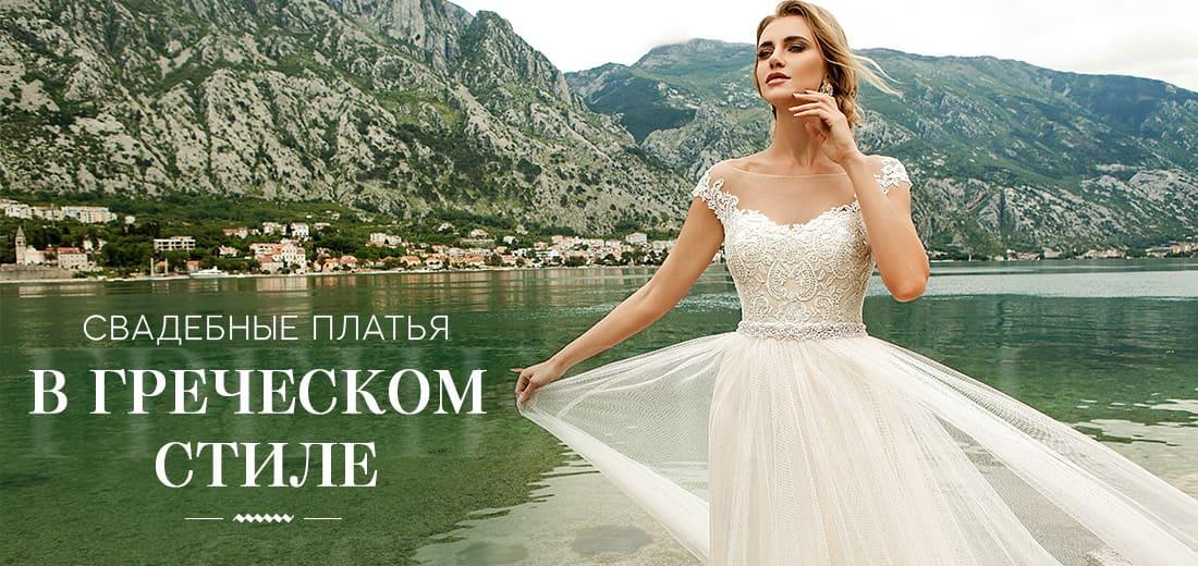 Выбираем модное свадебное платье в греческом стиле