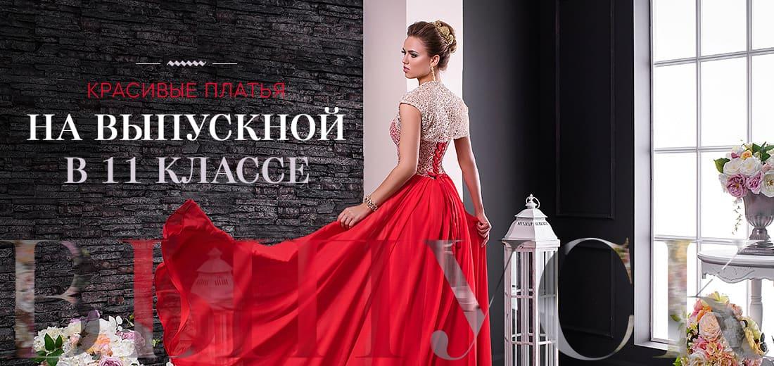 dc2280ea24b Красивые платья на выпускной 11 класса