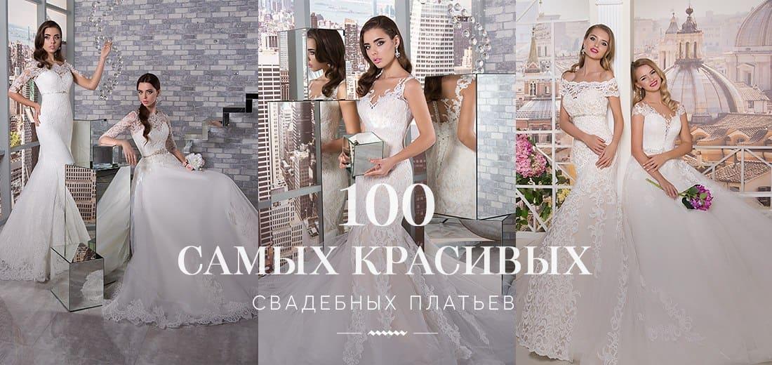 Самые красивые свадебные платья: 100 лучших фото