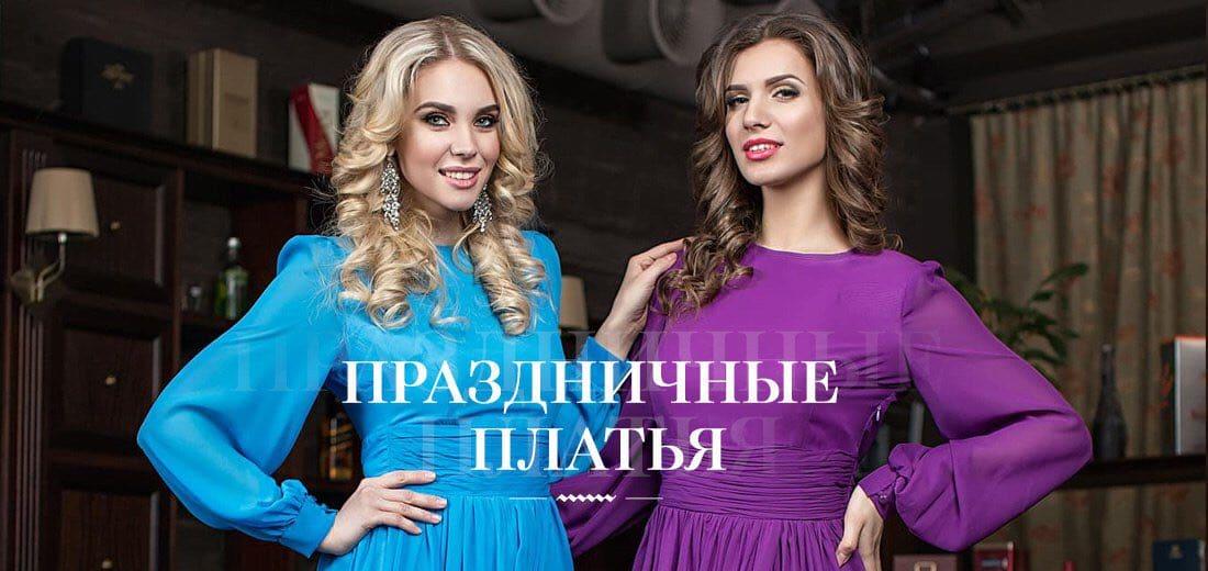 Праздничные платья для женщин