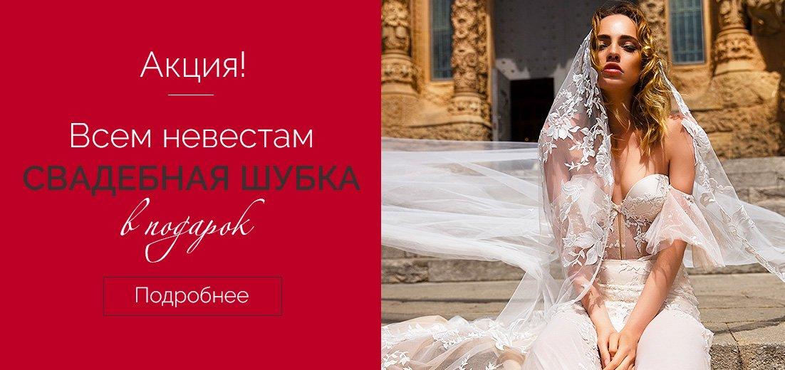 Акция : Каждой невесте свадебная шубка в подарок!