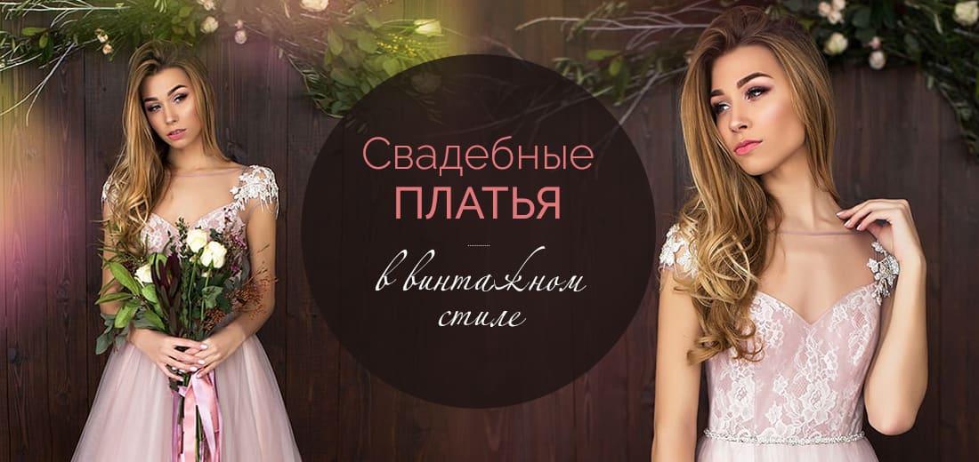 Свадебные платья в винтажном стиле