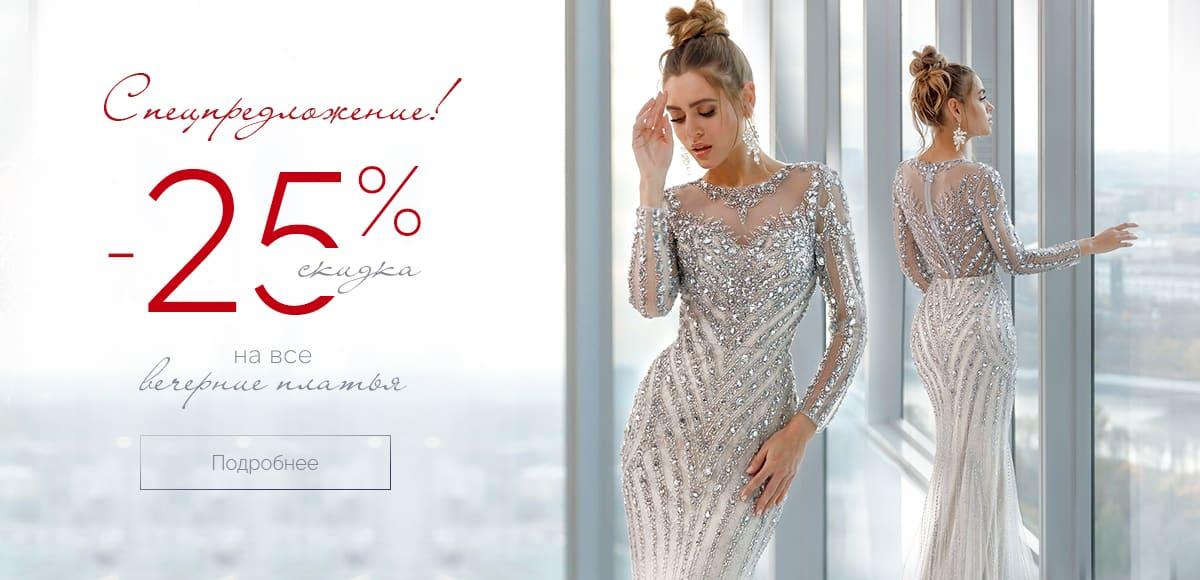 Скидка на все вечерние платья -25%