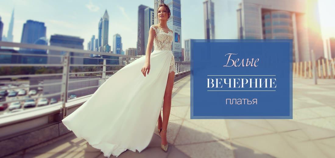 Женские белые платья