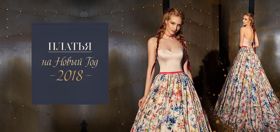 1d1bace4f54 Платье на новый год 2018