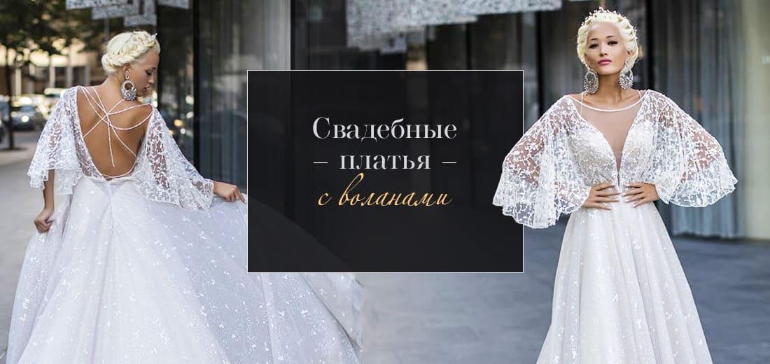 Свадебные платья с воланами