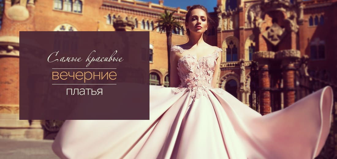 Самые красивые вечерние платья   Свадебный салон Валенсия (Москва) 59629f2a055