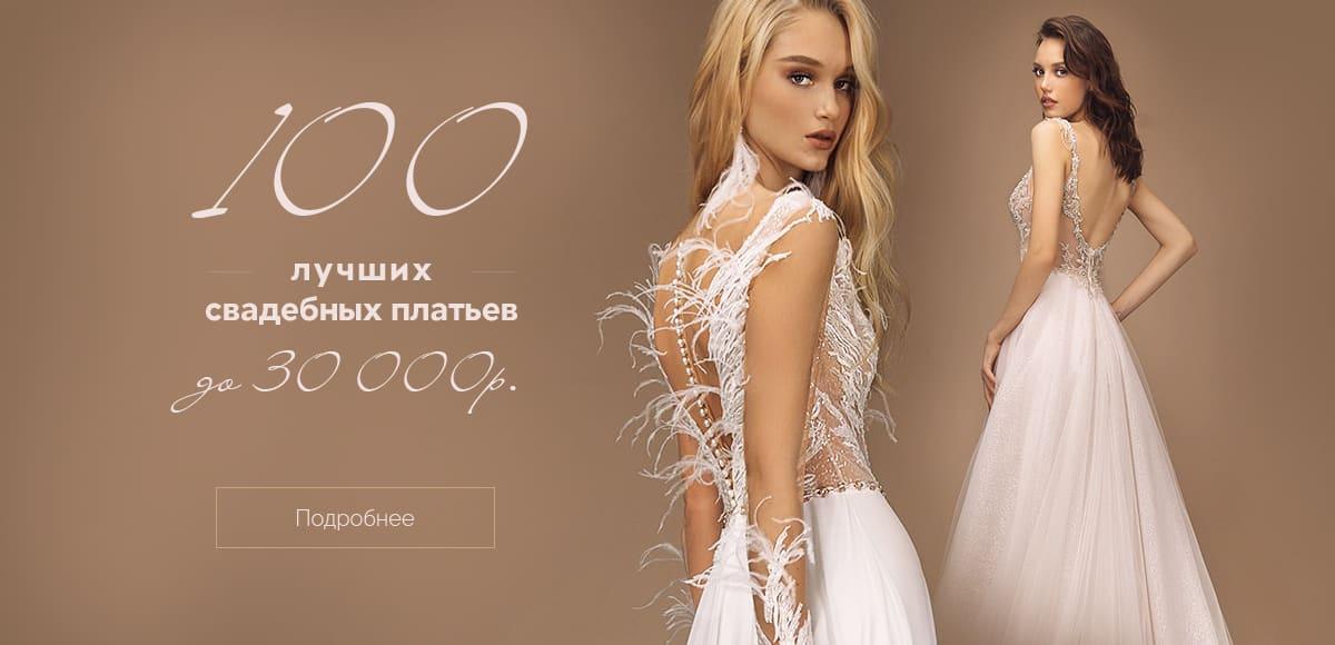 Акция: 100 лучших свадебных платьев до 30000 руб.
