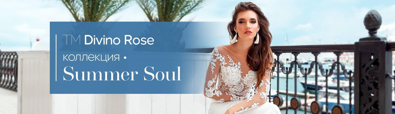 Свабные платья Divino Rose 2018