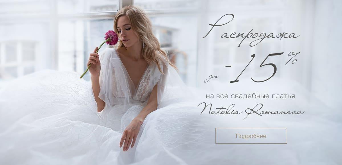 Акция : Скидка 15% на свадебные платья Натальи Романовой