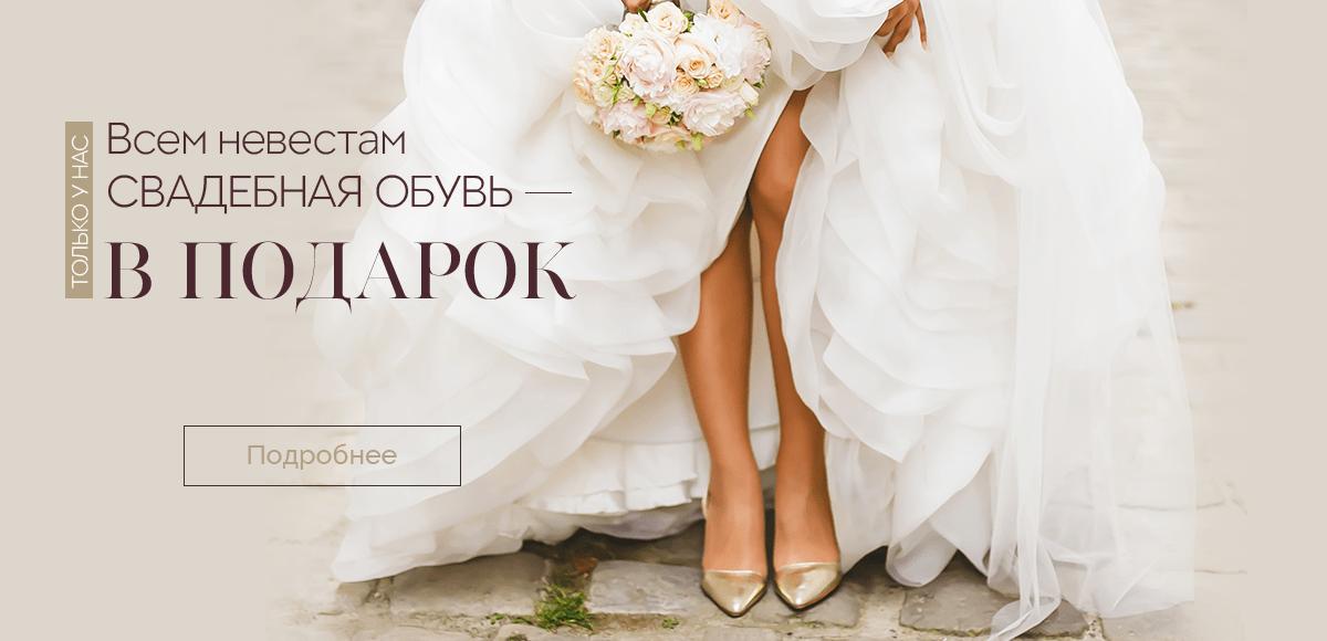 Акция: свадебная обувь в подарок!