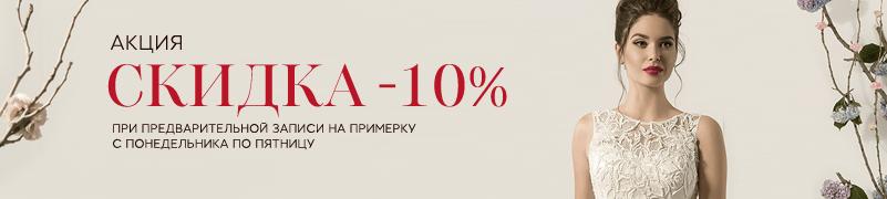 banner_skidka-10_ls_1