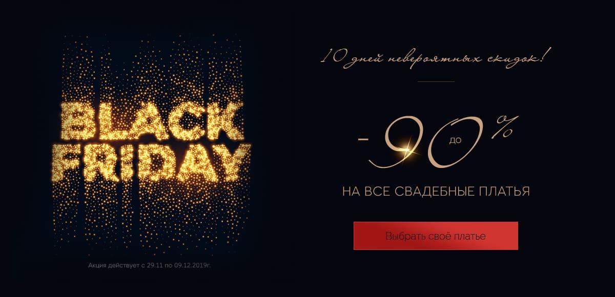 black-friday_valens