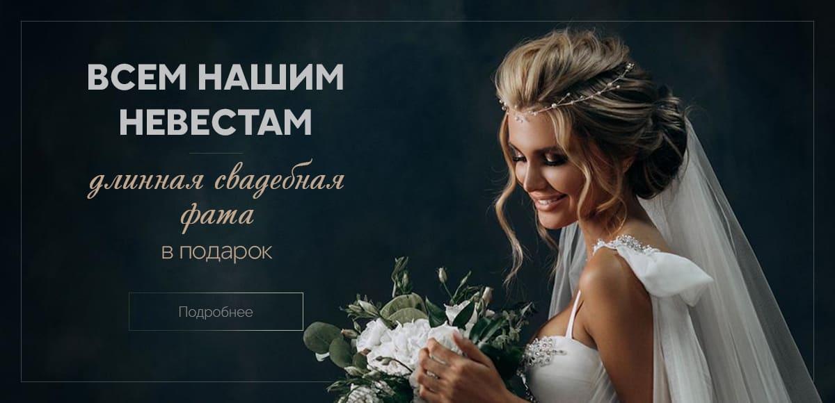 Свадебная фата в подарок для всех невест!