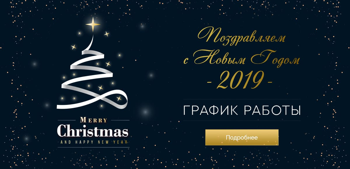 Поздравляем с наступающими Новым Годом!!!