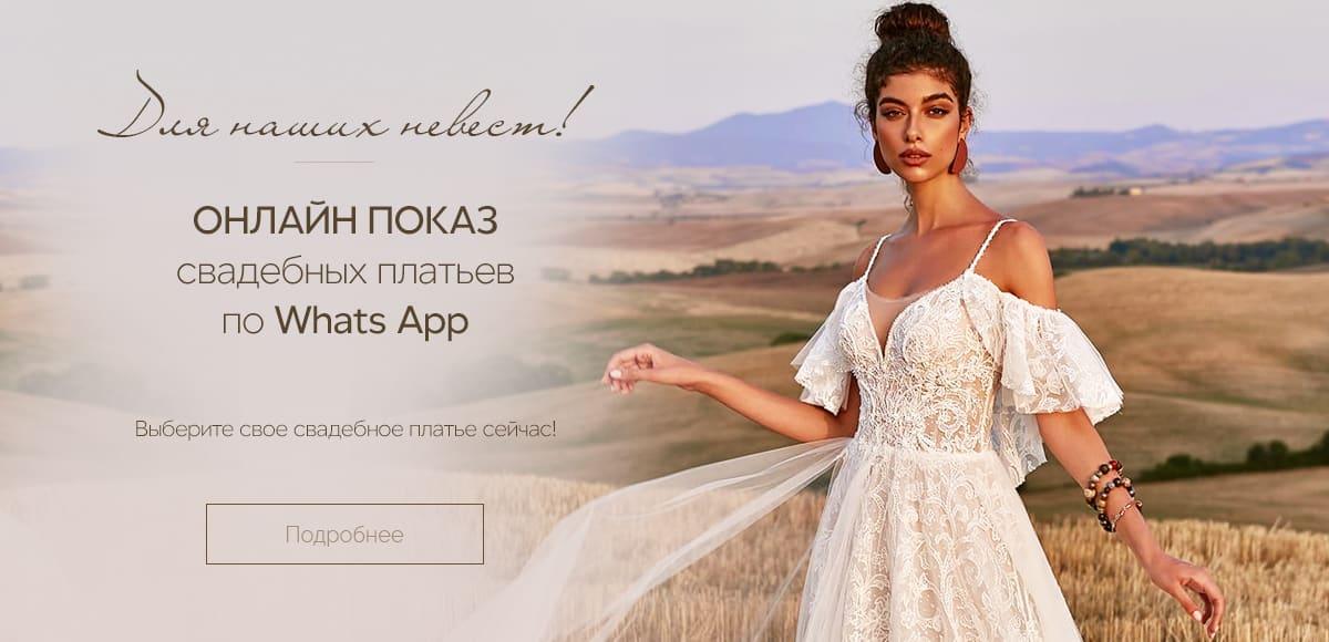 Онлайн выбор свадебного платья по WhatsApp